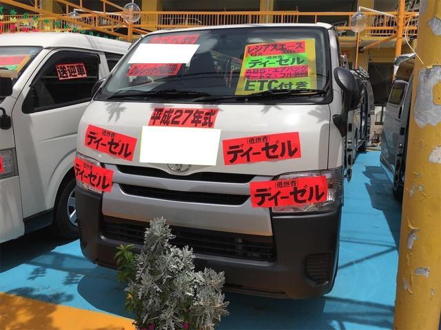 沖縄県の中古車ならレジアスエースバン スライドドア ETC ワンボックス 3名乗り AC AT