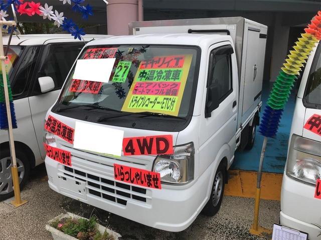 沖縄県浦添市の中古車ならキャリイトラック  4WD 冷蔵冷凍車-5度 AC AT ETC