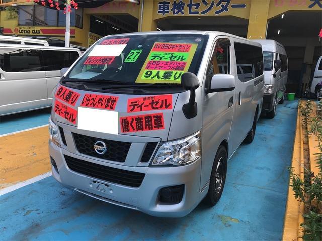 沖縄県の中古車ならNV350キャラバンバン  スライドドア 9名乗り AC AT ディーゼル