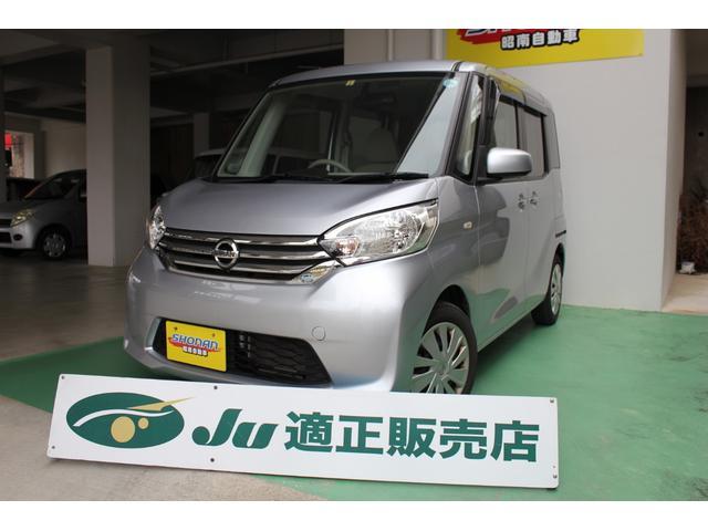 沖縄県の中古車ならデイズルークス X 純正CDオーディオ アラウンドビューモニター 禁煙車