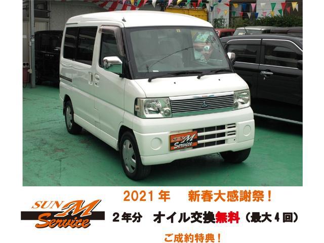 宜野湾市 SUN M Service(サンエムサービス) 三菱 タウンボックス 福祉車両 スロープ式 電動固定装置 ホワイト 12.2万km 2007(平成19)年