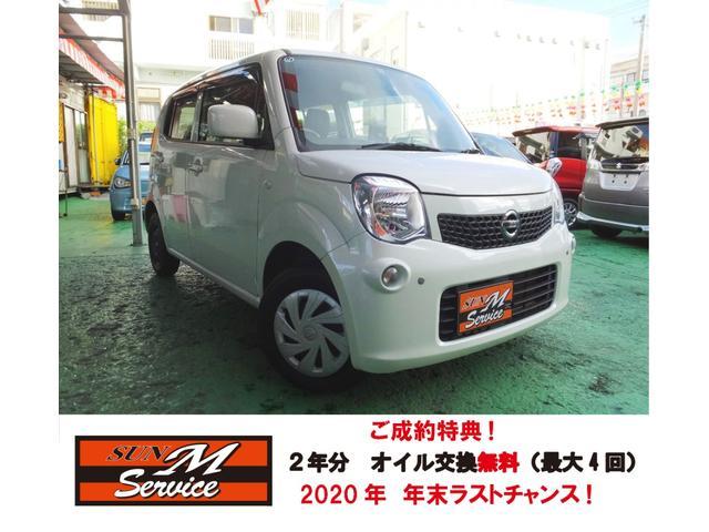 沖縄県の中古車ならモコ S インテリジェントキー・アイドリングストップ・社外ナビ/オーディオ