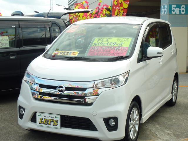 沖縄の中古車 日産 デイズ 車両価格 73万円 リ済別 平成25年 6.8万km ホワイトパール