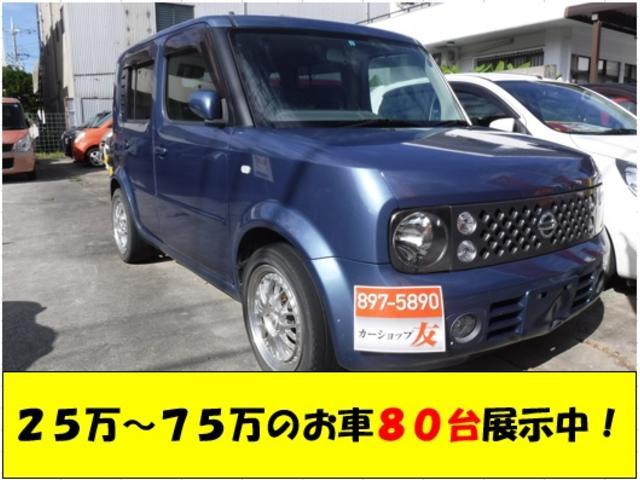沖縄の中古車 日産 キューブ 車両価格 23万円 リ済込 2006(平成18)年 9.4万km ブルー