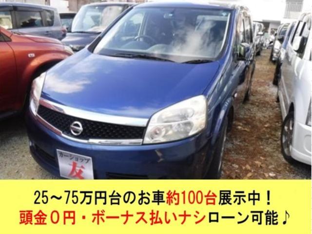 沖縄の中古車 日産 ラフェスタ 車両価格 30万円 リ済込 2007(平成19)年 9.4万km ブルー