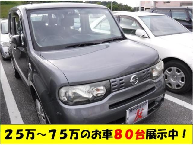 沖縄県の中古車ならキューブ 15S