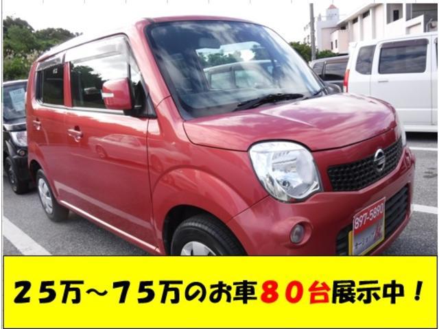 沖縄県の中古車ならモコ Sプッシュスタート2年保証
