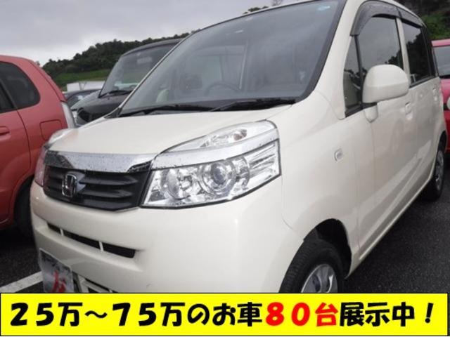 沖縄県の中古車ならライフ C2年保証