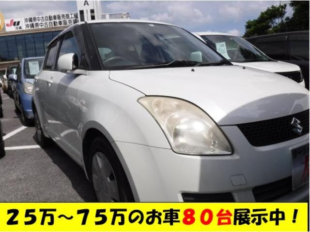 沖縄の中古車 スズキ スイフト 車両価格 25万円 リ済込 2008(平成20)年 10.3万km パール