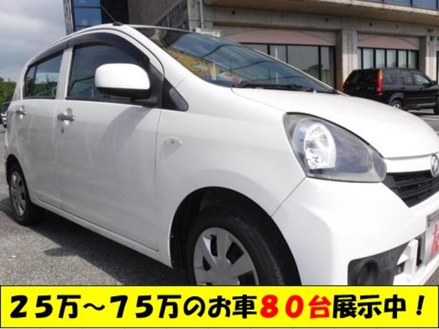 沖縄県の中古車ならミライース 2年保証
