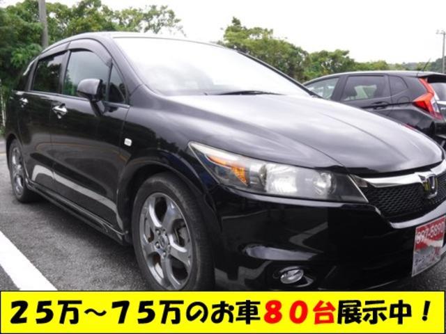 沖縄県の中古車ならストリーム RSZ2年保証