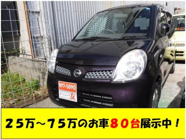沖縄県の中古車ならモコ G2年保証ナビDVD