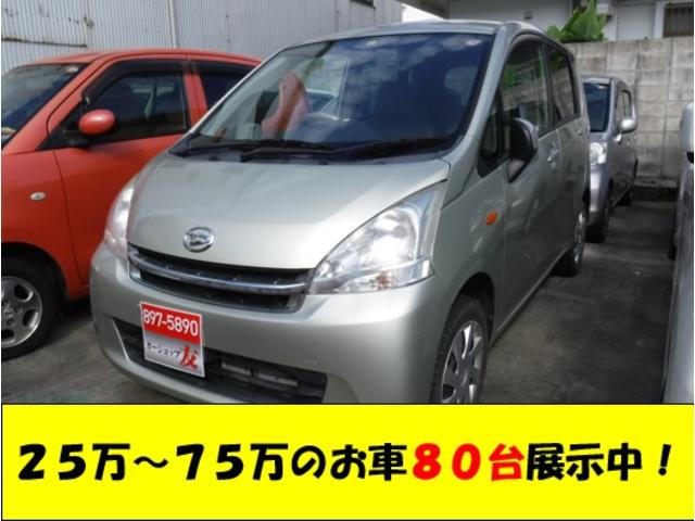 沖縄県の中古車ならムーヴ L 2年保証 キーレス CD