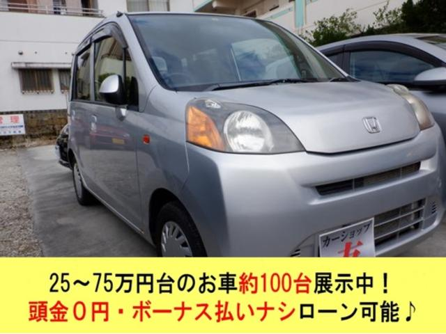 沖縄県の中古車ならライフ 2年保証 キーレス