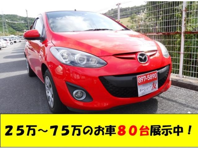 沖縄県の中古車ならデミオ 13C-V 2年保証 キーレス