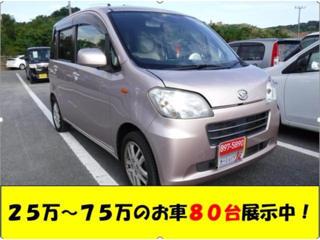 沖縄県の中古車ならタントエグゼ Xスペシャル 2年保証 15インチAW キーレス