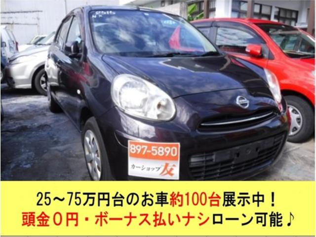 沖縄県宜野湾市の中古車ならマーチ 12X 2年保証 キーレス