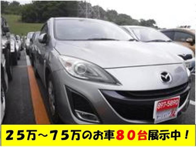 沖縄県の中古車ならアクセラ 15C2年保証