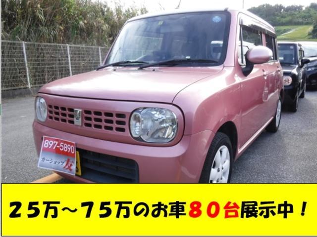 沖縄県の中古車ならアルトラパン 2年保証ウィンカー電格ミラースマートキー