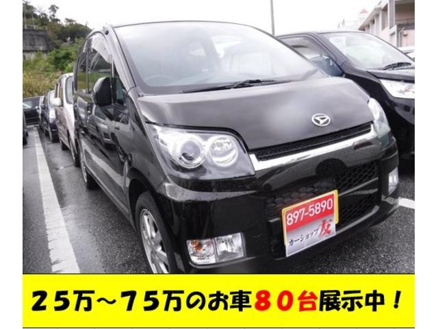 沖縄県の中古車ならムーヴ カスタム メモリアルエディション2年保証スマートキー