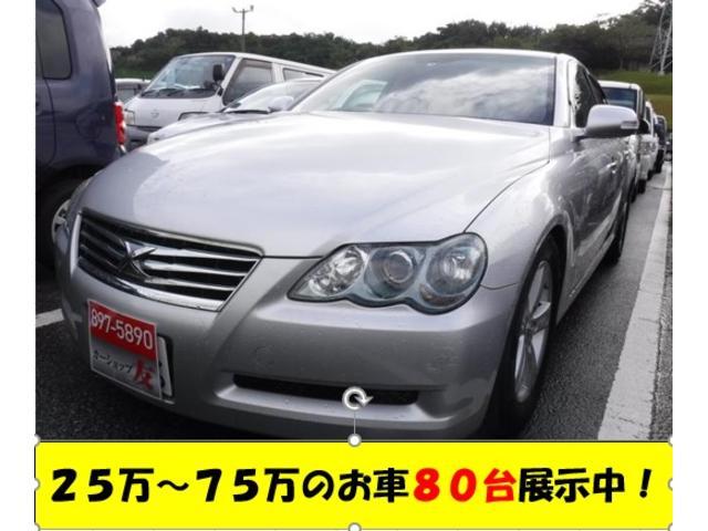 沖縄県の中古車ならマークX 300Gプレミアム2年保証ナビDVDCD