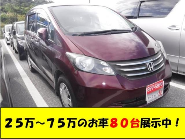 沖縄県の中古車ならフリード G ジャストセレクションパワースライドドアーナビ2年保証