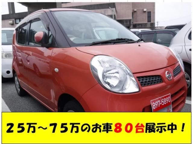 沖縄県の中古車ならモコ 2年保証 スマートキー