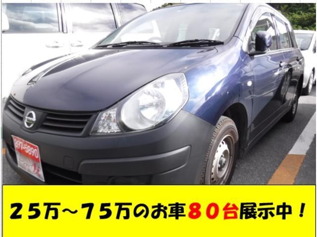 沖縄県の中古車ならAD VE 2年保証 キーレス 電格ミラー