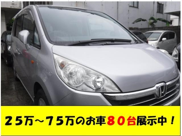 沖縄県の中古車ならステップワゴン G バックカメラ パワースライドドア キーレス 電格ミラー
