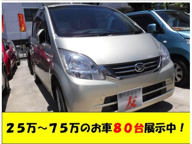 沖縄県宜野湾市の中古車ならムーヴ 2年保証 キーレス 電格ミラー