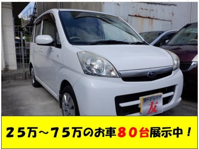 沖縄の中古車 スバル ステラ 車両価格 25万円 リ済込 2008(平成20)年 8.9万km ホワイト
