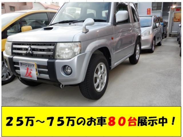 沖縄県の中古車ならパジェロミニ ナビエディションVR 2年保証 ターボ 切変4WD ナビDVD バックカメ 内地車
