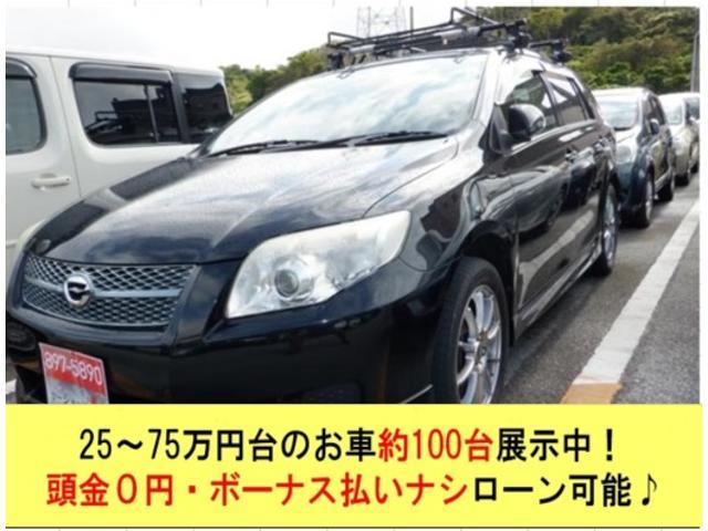 沖縄県の中古車ならカローラフィールダー  2年保証 電格ミラー キーレス ナビDVD
