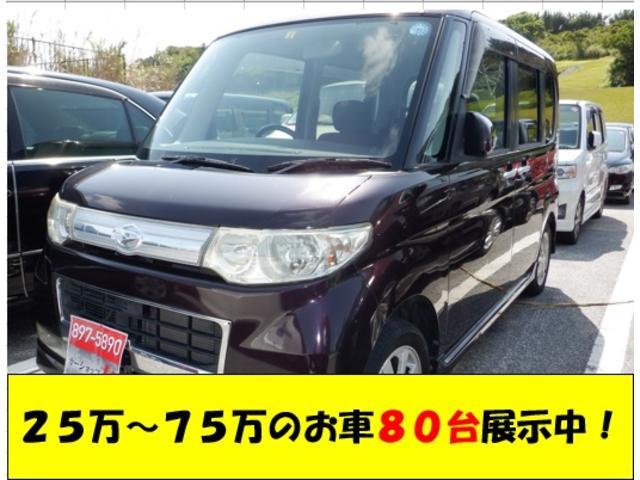 沖縄県の中古車ならタント カスタムXリミテッド 2年保証 パワースライドドア ナビ キーレス 電格ミラー