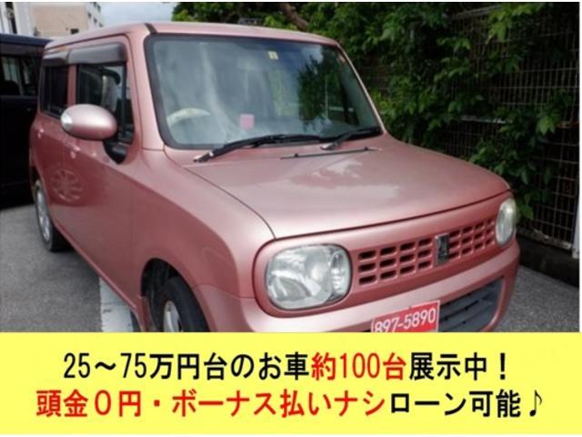 沖縄県の中古車ならアルトラパン X 2年保証 プッシスタート 電格ミラー スマートキー