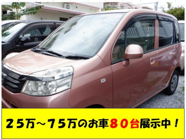 沖縄県浦添市の中古車ならライフ  2年保証 電格ミラー キーレス バックカメラ