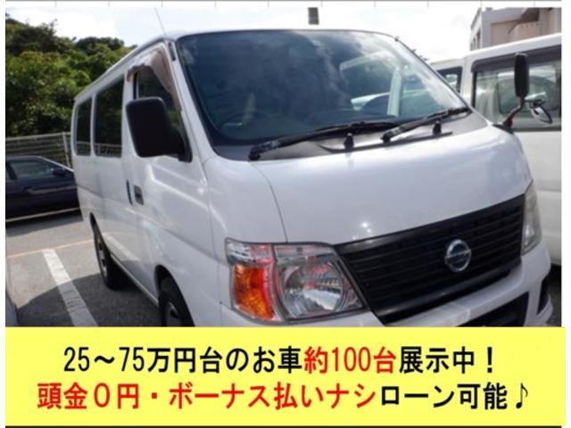沖縄県の中古車ならキャラバン  スーパーDX ディーゼル車 ナビ