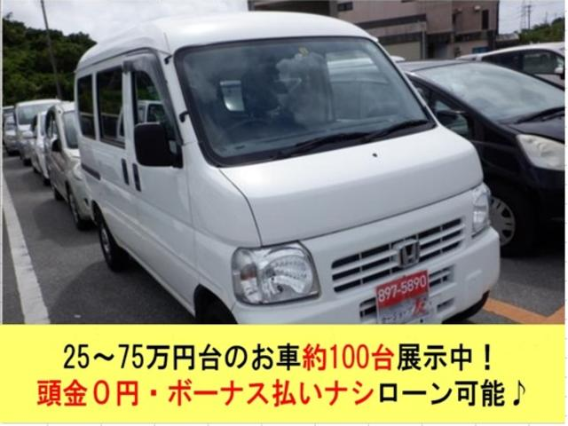 沖縄県の中古車ならアクティバン SDX 2年保証 キーレス ナビ