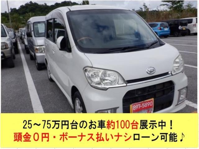 沖縄県の中古車ならタントエグゼ カスタムG 2年保証 スマートキー ETC