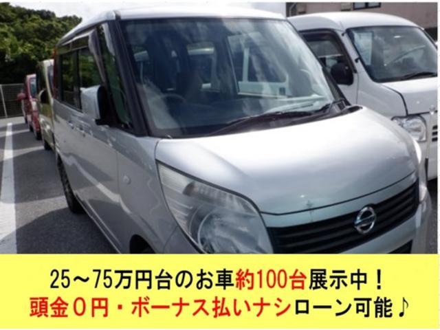 沖縄県宜野湾市の中古車ならルークス G 2年保証 パワースライドドア ナビTV プッシスタート