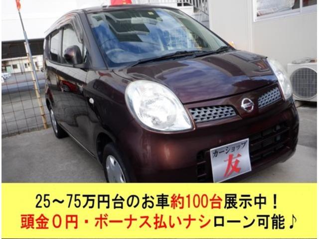 沖縄の中古車 日産 モコ 車両価格 25万円 リ済込 2008(平成20)年 9.6万km ブラウン