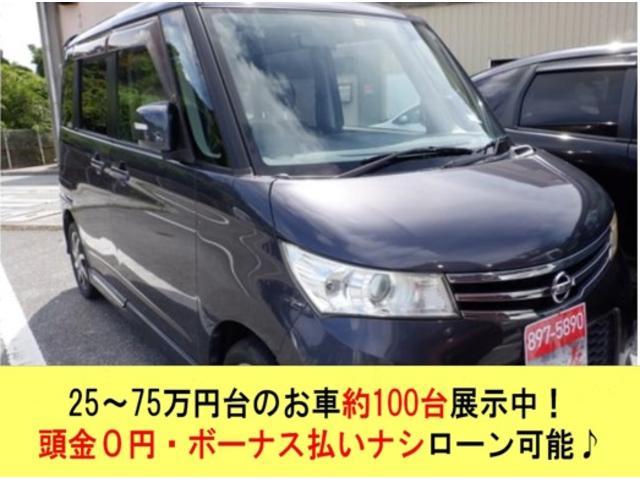 沖縄県宜野湾市の中古車ならルークス ハイウェイスター 2年保証 プッシスタート スマートキー 電格ミラー