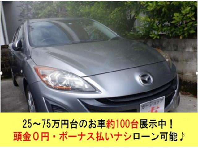 沖縄県の中古車ならアクセラスポーツ 15C バックカメラナビTVDVD2年保証