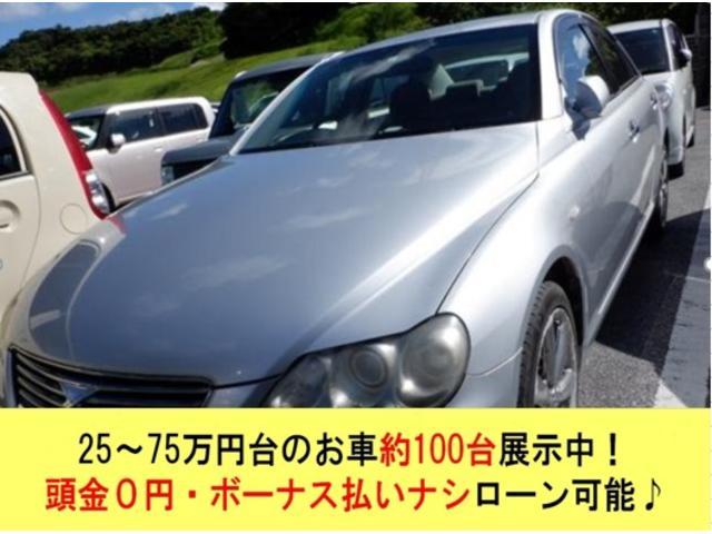 沖縄県の中古車ならマークX 250G ナビDVDTV2年保証