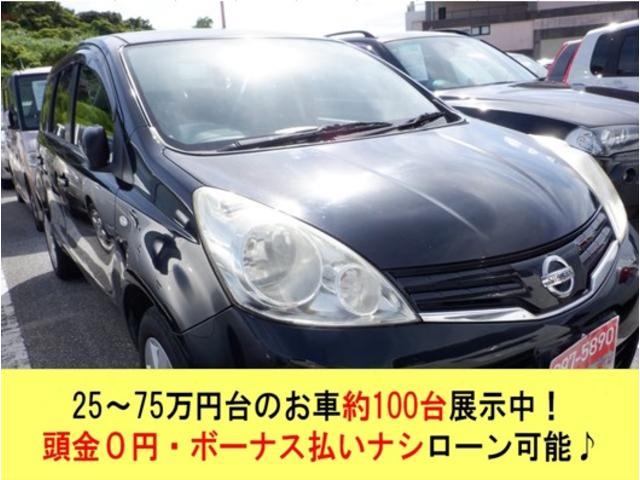 沖縄県の中古車ならノート 15X SV TVDVDナビ2年保証