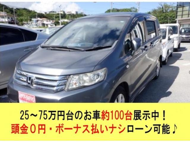 沖縄県宜野湾市の中古車ならフリード G エアロ ETC2年保証