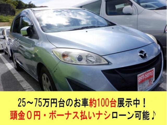 沖縄県宜野湾市の中古車ならプレマシー 20S パワースライドドアー2年保証ナビTV