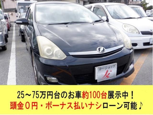 沖縄県の中古車ならウィッシュ X ETCTVナビ2年保証