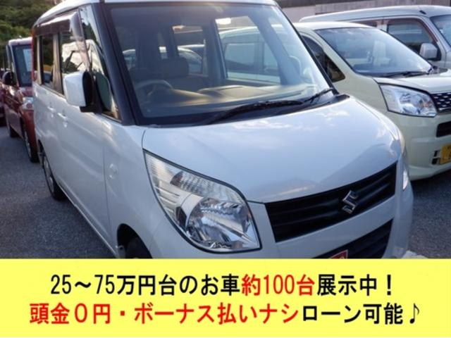 沖縄県の中古車ならパレット L プッシュスタートパw-ドアー2年保証