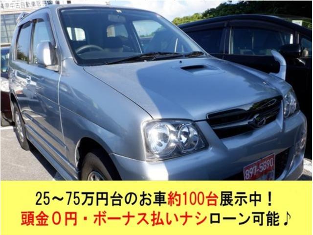 沖縄県の中古車ならテリオスキッド カスタム メモリアルエディション 2年保証ターボ